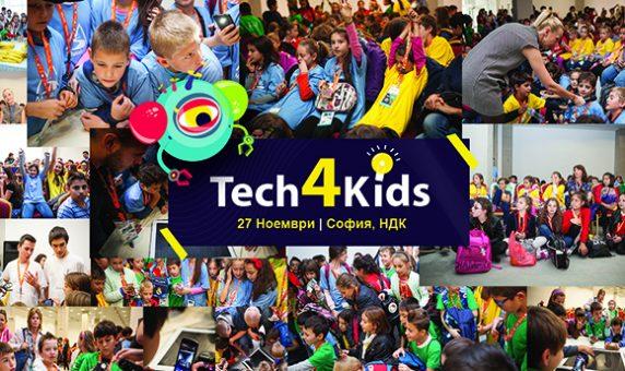 Станете спонсор на инициативата Tech4Kids